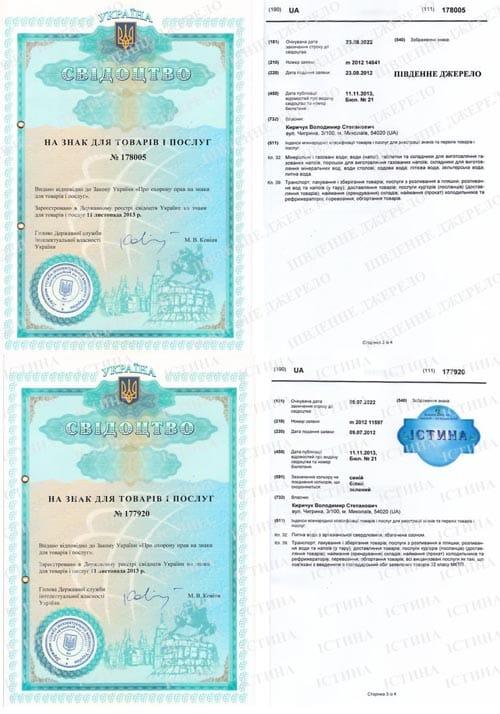 Наши зарегистрированные торговые марки.
