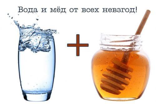Вода и мед от всех невзгод.